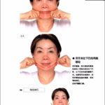 Массаж zogan асахи для лица в картинках