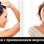 Как влияет морская вода на волосы