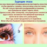 Почему шелушится кожа вокруг глаз