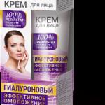 Крем для лица гиалуроновый фитокосметик отзывы