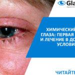 Химический ожог глаза последствия