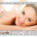 Боли после антицеллюлитного массажа
