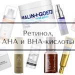 Ретиноиды от прыщей препараты наружного применения