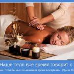Фото антицеллюлитного массажа для рекламы