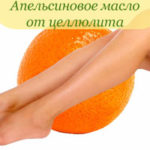 Апельсиновое масло от целлюлита в домашних условиях
