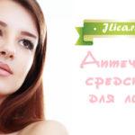 Аптечные средства для подтяжки кожи лица