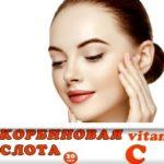 Аскорбиновая кислота в ампулах в косметологии