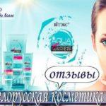 Белорусская уходовая косметика для лица отзывы