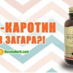Бета каротин для кожи