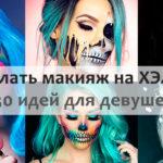 Варианты грима на хэллоуин для девушек
