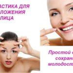 Упражнения для омоложения шеи
