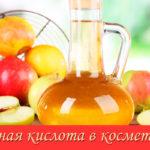Яблочная кислота в косметологии