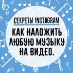 Как накладывать музыку на видео в айфоне