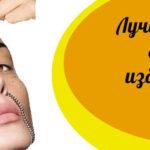 Как быстро снять загар с лица