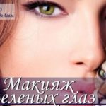 Фото красивого макияжа для зеленых глаз