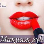 Красивый макияж губ фото