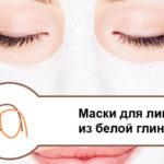 Как делать маску из белой глины