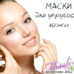 Маски для тонуса и упругости кожи лица