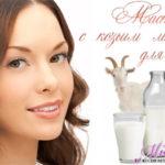 Крем козье молоко для лица