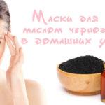 Маски для лица с маслом черного тмина