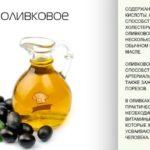 Косметическое оливковое масло для лица