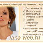 Процедуры в косметологии для лица после 40