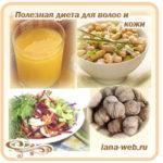 Правильное питание для кожи и волос