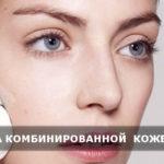 Уход за проблемной комбинированной кожей лица
