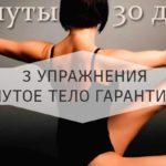 Упражнения для подтягивания фигуры