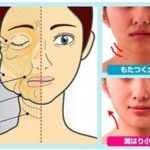 Японский массаж для подтяжки лица асахи