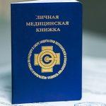 Как оформляется медицинская книжка в Москве?